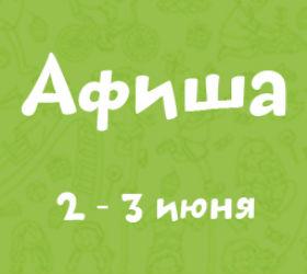 картинка афиши