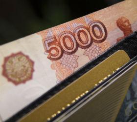 5000 руб. в кошельке