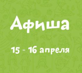 афиша 15-16 апреля