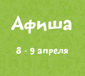 афиша 8-9 апреля