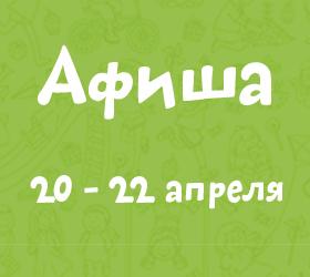 афиша для детей в Самаре