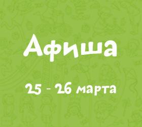 афиша 24-25 марта