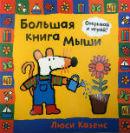 Большая книга Мыши обложка