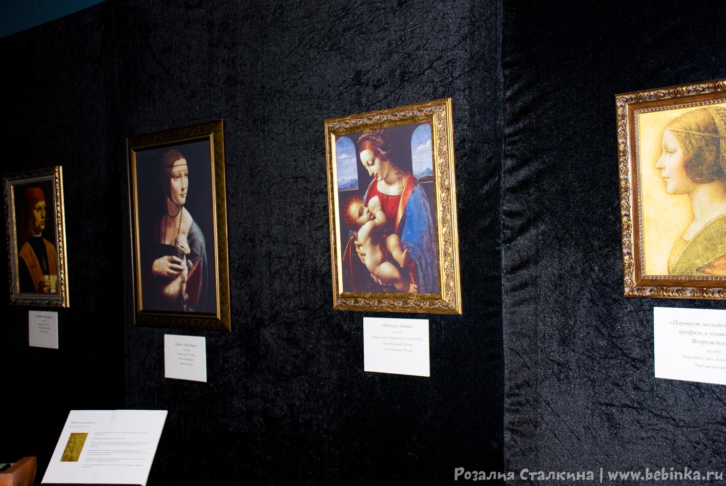 Художественные работы Леонарда да Винчи