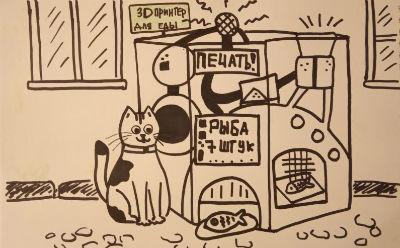 Рисунок Ксении Косяковой
