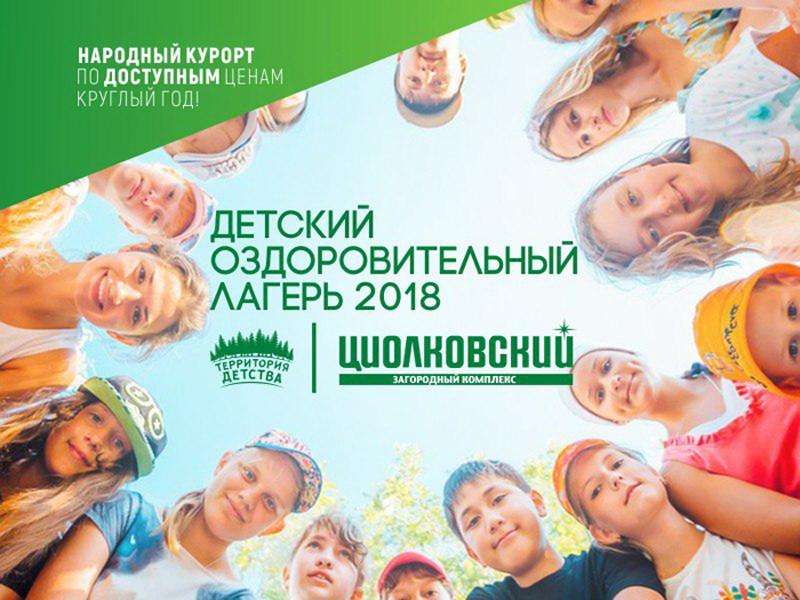 летний лагерь циолковский