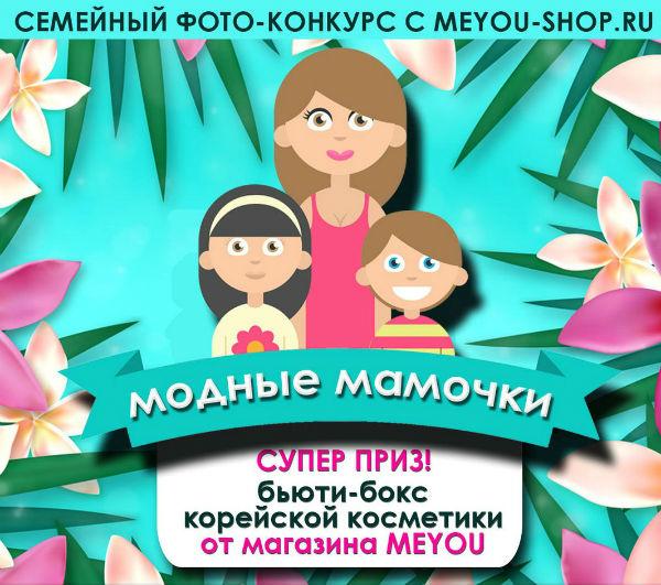 Баннер модные мамочки
