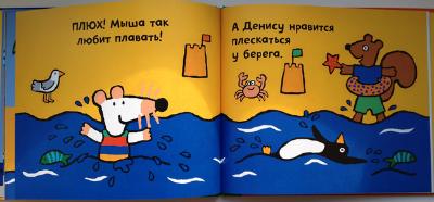 Мыша на море