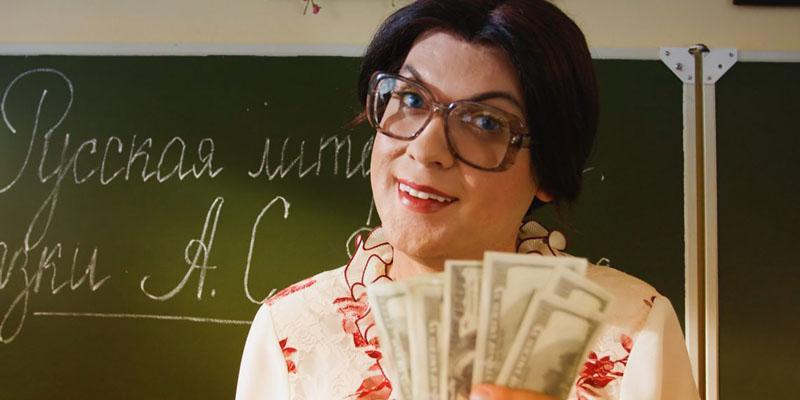 учитель с деньгами
