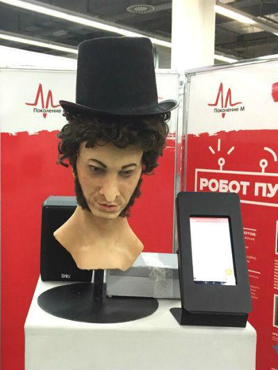 Робот Пушкин