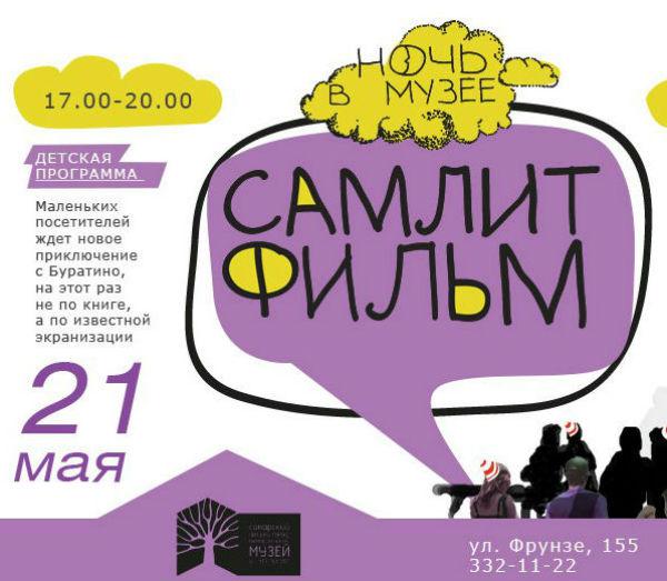 Самарский литературный музей