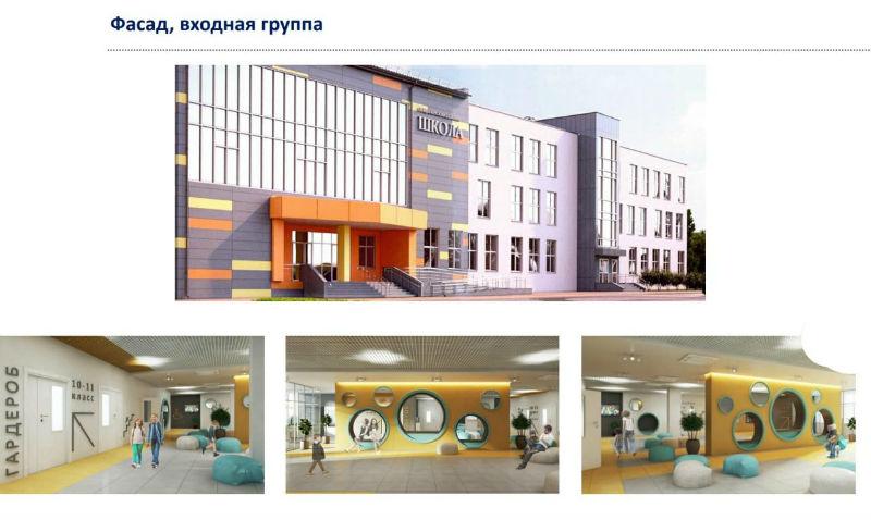 Фасад и входная группа школы