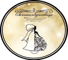 лого школьная красавица
