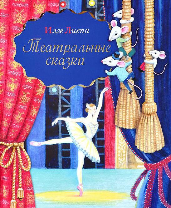 Картинки по запросу детские книги о театре