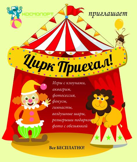 Картинка афиша цирк