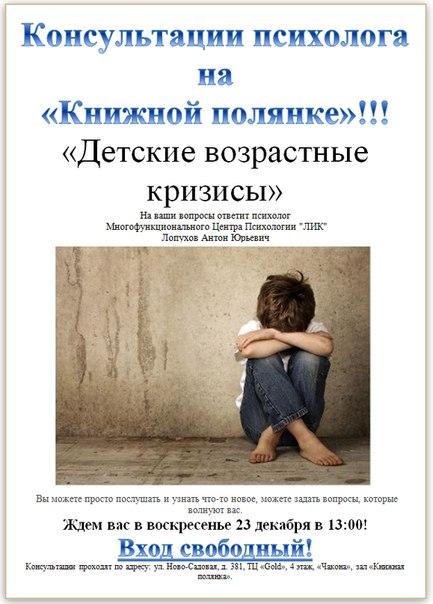 Курсовые на тему детская психология