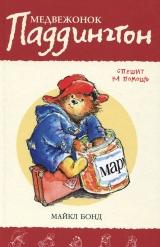 Паддингтон и «Сделай сам» (из книги «Медвежонок Паддингтон спешит на помощь»)