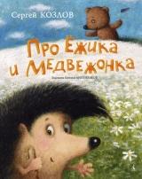 Ромашка (из книги «Про Ежика и Медвежонка»)