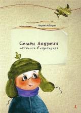 Семён Андреич и сердечные дела (из книги «Семён Андреич. Летопись в каракулях»)
