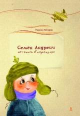 Семен Андреич придумывает поздравления (из книги «Семен Андреич. Летопись в каракулях»)