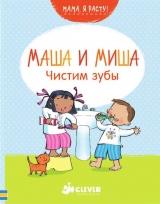 Маша и Миша. Чистим зубы