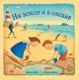 На земле и в океане