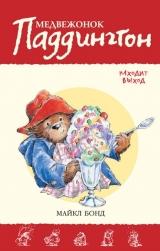 У зубного врача (из книги «Медвежонок Паддингтон находит выход»)