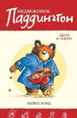 Укрощение угощением (из книги «Медвежонок Паддингтон здесь и сейчас»)