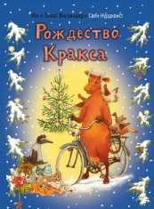 Рождество Кракса