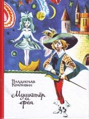Мушкетер и фея