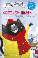 Падай, снежок!
