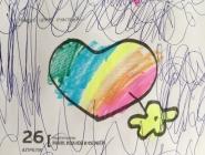 Радужное сердце - любовь