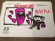 Мальчик рисует любовь!